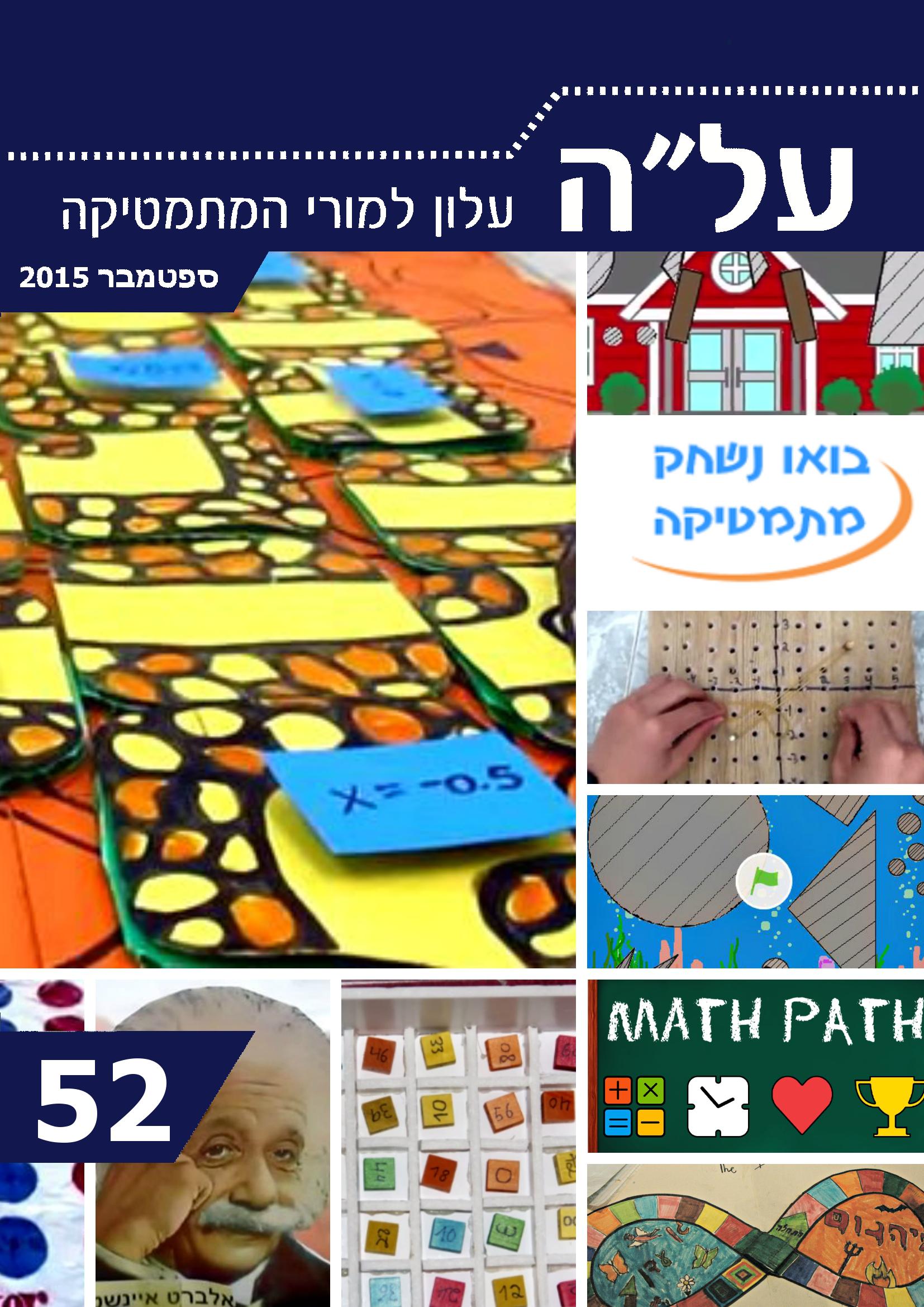 http://highmath.haifa.ac.il/data/alle52/%D7%9B%D7%A8%D7%99%D7%9B%D7%94%20%D7%A2%D7%9C%D7%94%2052%20(1).png