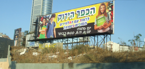 http://highmath.haifa.ac.il/images/data2/TmunaIsraelit2012/Green_Village_School_Advertisement.png